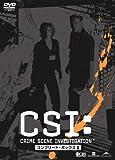 CSI:科学捜査班 シーズン1 コンプリートDVD BOX-2