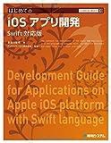 TECHNICAL MASTER はじめてのiOSアプリ開発 Swift対応版