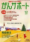 がんサポート 2008年 12月号 [雑誌]