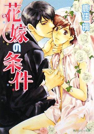 花嫁の条件 (角川ルビー文庫 (R46-17))