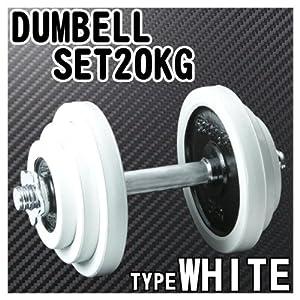 【送料無料】ラバー ダンベル  20KG 1セット ラバー ホワイト