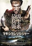 マキシマム・ソルジャー [DVD]