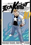 荒くれKNIGHT黒い残響完結編 10 (ヤングチャンピオンコミックス)