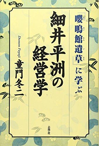 細井平洲の経営学―『嚶鳴館遺草』に学ぶ