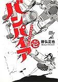 近未来不老不死伝説バンパイア 1 (ジャンプコミックスデラックス)