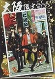 銀魂 ご当地ミニパズル 大阪限定 OSK-08 道頓堀では笑っとけ笑っとけ