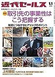 近代セールス 2016年 1/1号 [雑誌]