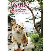 にゃんこTHE STORY 1 宿場町ねこ散歩 妻籠宿・馬籠宿編 [DVD]