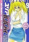 ユリア100式 第9巻 2009年03月27日発売