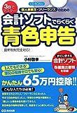 3日でマスター!個人事業主・フリーランスのための会計ソフトでらくらく青色申告 CD-ROM付