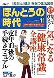PHP ほんとうの時代 2008年 11月号 [雑誌]