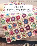 かぎ針編み モチーフつなぎのニット (レディブティックシリーズno.3652)
