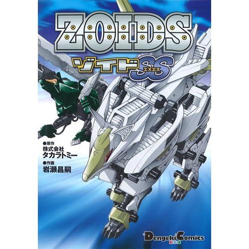 ZOIDS ゾイドSS (電撃コミックスEX)