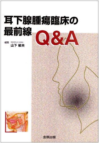 耳下腺腫瘍臨床の最前線Q&A