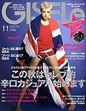 GISELe (ジゼル) 2008年 11月号 [雑誌]
