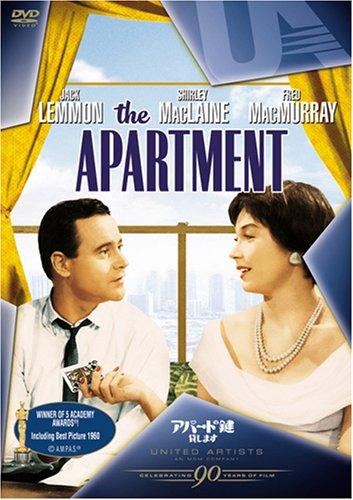 アパートの鍵貸します [DVD] アパートの鍵貸します:画像/壁紙[海外映画] 作品データベース