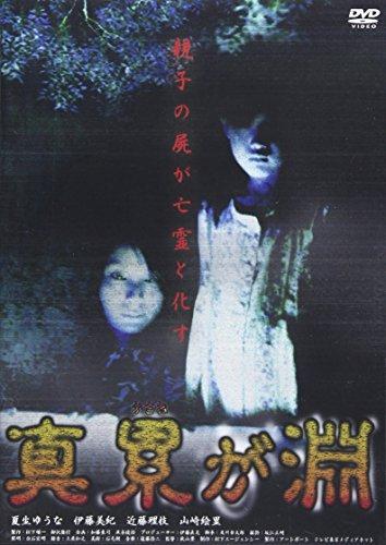 真 累が淵 [DVD]