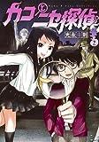 カコとニセ探偵 2 (ヤングジャンプコミックス)