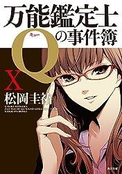 万能鑑定士Qの事件簿 X: 10 (角川文庫)