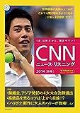 [CD&電子書籍版付き]CNNニュース・リスニング 2014[秋冬]