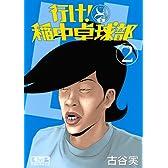 行け! 稲中卓球部(2) (講談社漫画文庫)