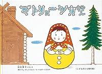 マトリョーシカちゃん(こどものとも絵本)