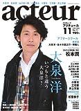 acteur(アクチュール) No.11 (2008 JUNE) (キネ旬ムック) (キネ旬ムック)