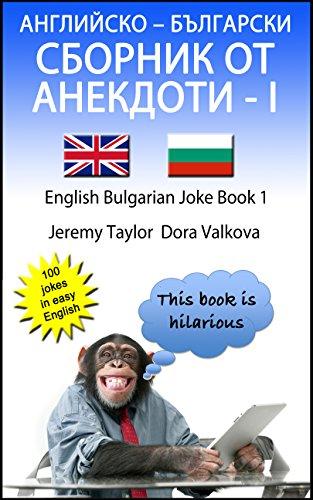 Jeremy Taylor - АНГЛИЙСКО - БЪЛГАРСКИ СБОРНИК ОТ АНЕКДОТИ - I: English Bulgarian Joke Book 1 (Language Learning Joke Books) (English Edition)