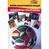 img - for Zhizn vydayuschihsya lyudey. Znamenitye sportsmeny book / textbook / text book