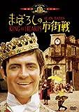 まぼろしの市街戦 [DVD]