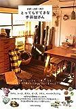 京都・大阪・神戸 とってもすてきな手芸屋さん