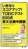 TOEIC おすすめ参考書の最新ガイド[パート別 x レベル別] - GOTCHA!