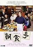 朝食亭 [DVD]