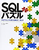 SQLパズル 第2版~プログラミングが変わる書き方/考え方
