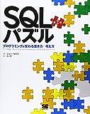 SQLパズル 第2版~プログラミングが変わる書き方/考え方 -