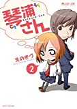 琴浦さん2 (マイクロマガジン・コミックス) (マイクロマガジン☆コミックス)