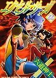 エクセル・サーガ 22 (ヤングキングコミックス)
