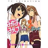 TV ANIMATION みなみけふぁんぶっく (KCデラックス)