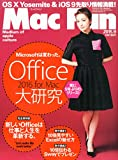 MacFan 2015年 09 月号