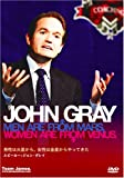 ジョン・グレイ博士 男性は火星から、女性は金星からやってきた