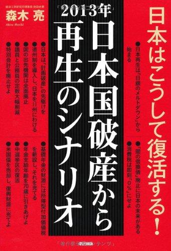 2013年日本国破産から再生のシナリオ = SCENARIO FOR 2013