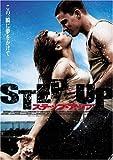 ステップ・アップ [DVD]