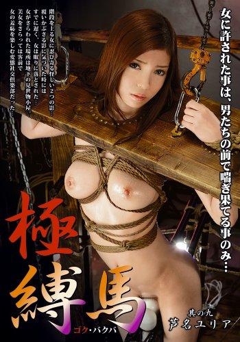 極・縛馬 其の九 [DVD]