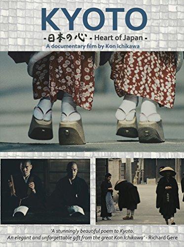 KYOTO [DVD]