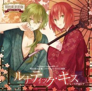アニメイト限定盤 明治東亰恋伽 トワヰライト・キス主題歌 ルナティック・キス