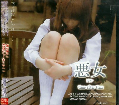 [MAI MIWA SATOMI Yuki Masami Sanae] 悪女 time after time