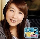 生天目仁美のお陽さまとおさんぽ ラジオCD Vol.1