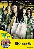 Image de <東映55キャンペーン第12弾>茶々 -天涯の貴妃(おんな)-【DVD】