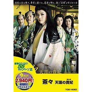 <東映55キャンペーン第12弾>茶々 -天涯の貴妃(おんな)-【DVD】