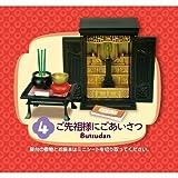 ぷちサンプルシリーズ じいちゃんばあちゃんち [4.ご先祖様にごあいさつ](単品)